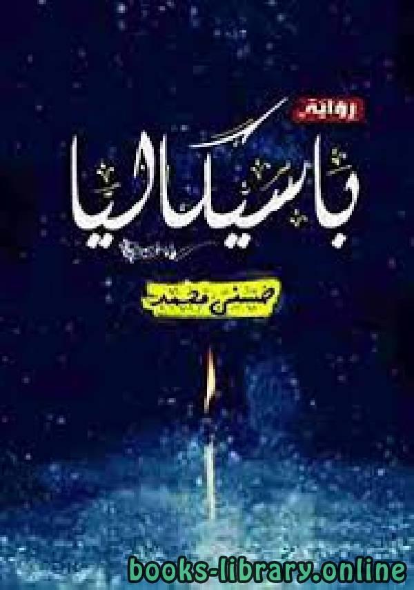 ❞ رواية باسيكاليا ❝  ⏤ حسني محمد