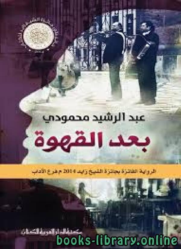 ❞ رواية بعد القهوة ❝  ⏤ عبدالرشيد محمودي
