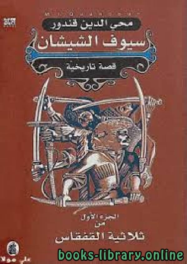 كتاب سيوف الشيشان