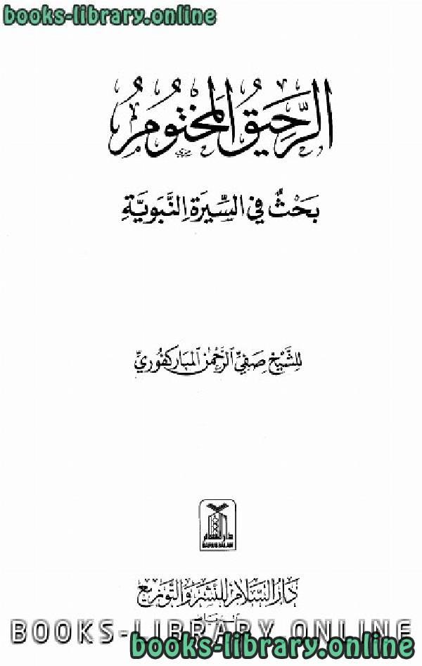 ❞ كتاب الرحيق المختوم بحث في السيرة النبوية ❝  ⏤ صفي الرحمن المباركفوري