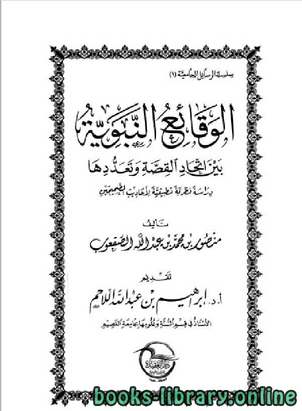 ❞ كتاب الوقائع النبوية بين اتحاد القصة وتعددها ❝  ⏤ منصور بن محمد الصعقوب