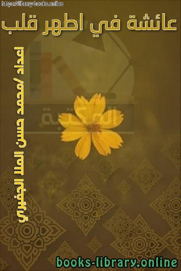 ❞ كتاب عائشة في اطهر قلب ❝  ⏤ محمد حسن الملا الجفيري