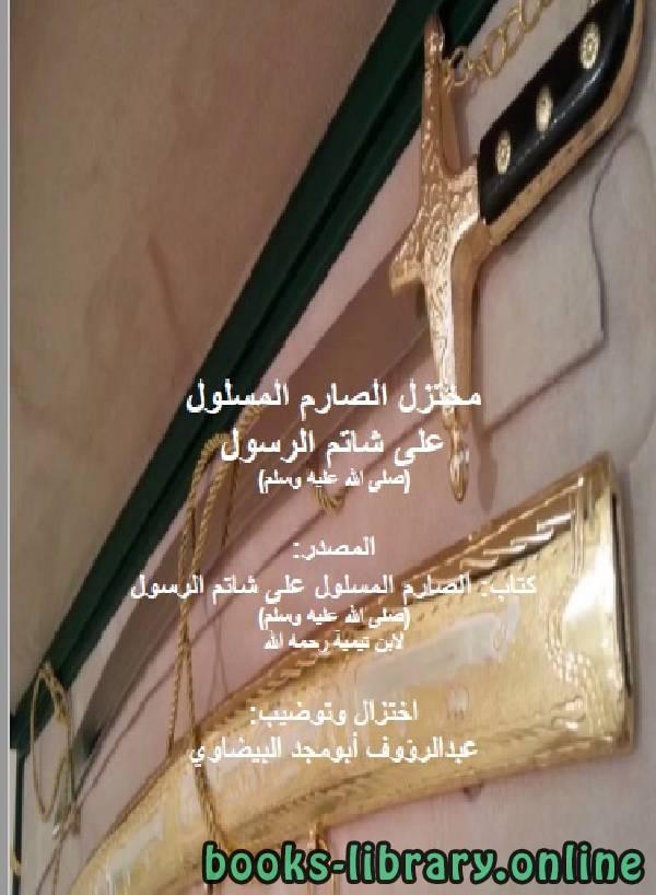 ❞ كتاب مختزل الصارم المسلول على شاتم الرسول ❝  ⏤ عبد الرؤوف البيضاوي