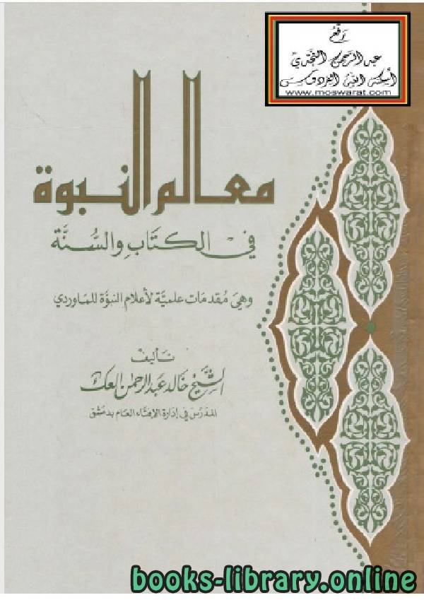 ❞ كتاب معالم النبوة في الكتاب والسنة ❝  ⏤ خالد عبد الرحمن العك