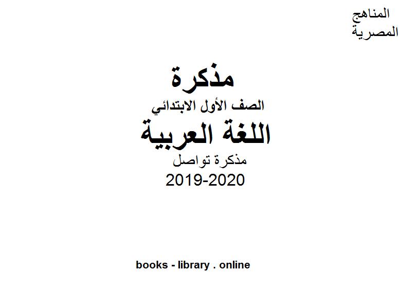 ❞ مذكّرة  مذكرة تواصل في مادة اللغة العربية للصف الأول الابتدائي  للفصل الأول من العام الدراسي 2019-2020 ❝  ⏤ مؤلف غير معروف