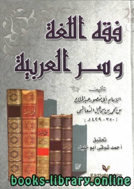 تحميل كتاب فقه اللغة وسر العربية pdf