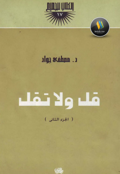 ❞ كتاب قل ولا تقل الجزء الثاني ❝  ⏤ د. مصطفى جواد