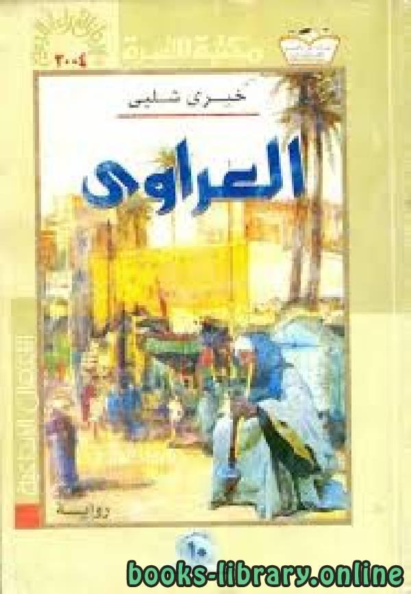 كتاب العراوي