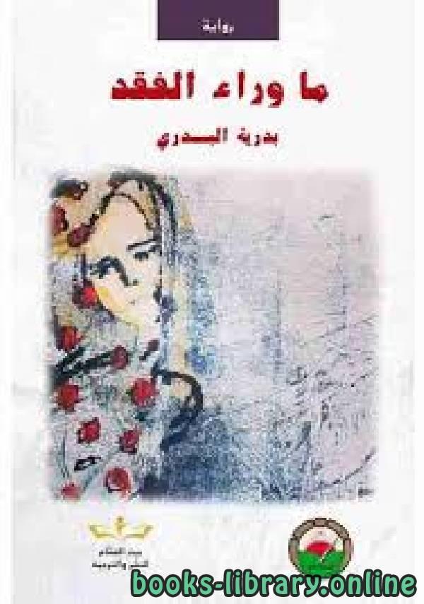 كتاب ما وراء الفقد