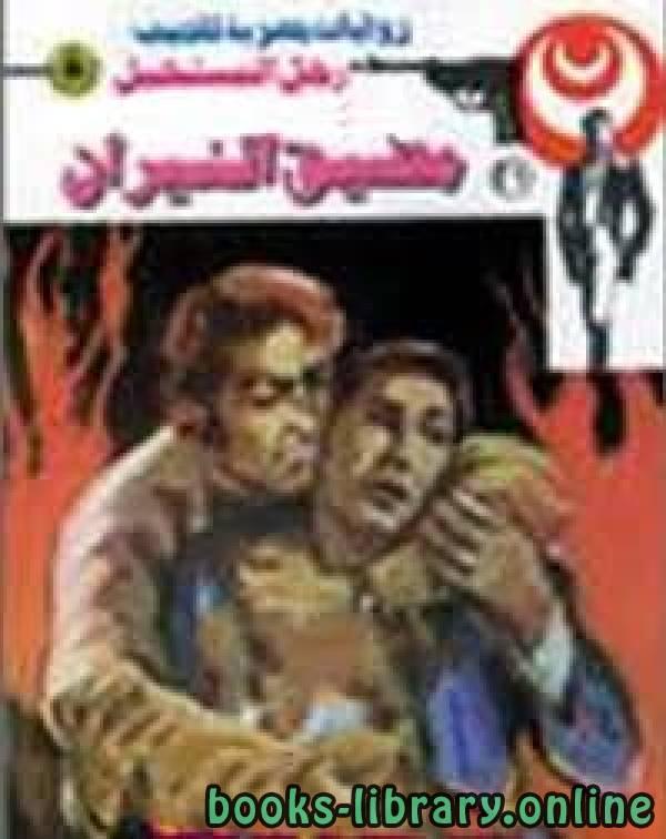 ❞ رواية مضيق النيران سلسلة رجل المستحيل ❝  ⏤ نبيل فاروق