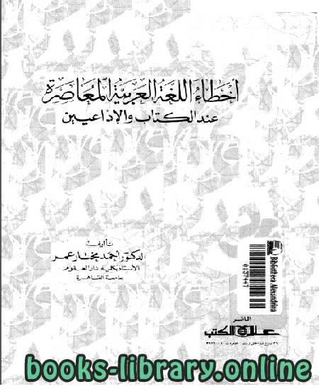 ❞ كتاب أخطاء اللغة العربية المعاصرة عند الكتاب و الاذاعيين ❝