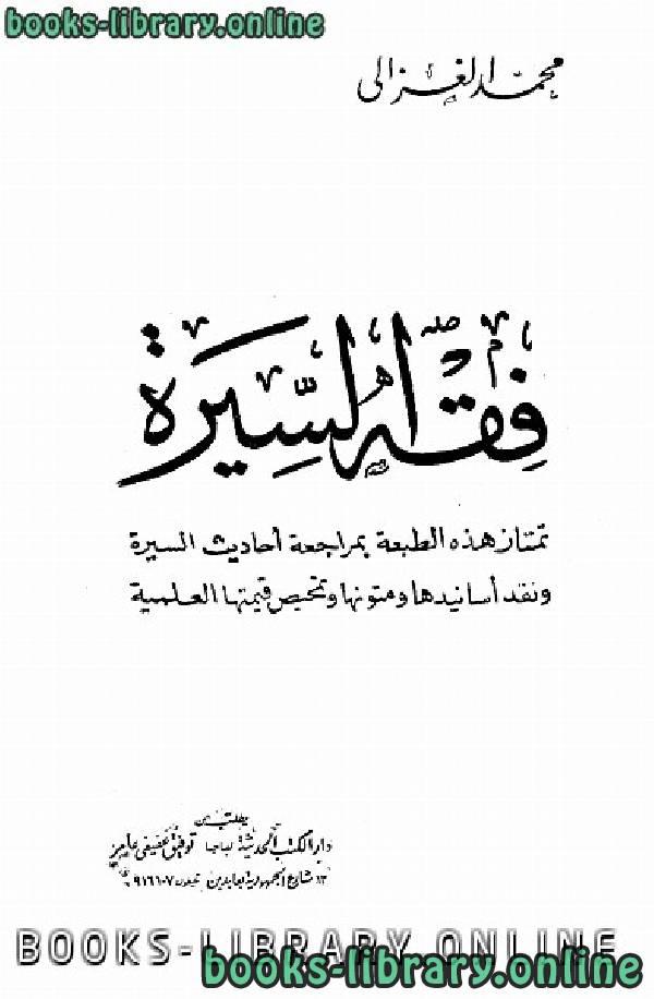 ❞ كتاب فقه السيرة ت الألباني ❝  ⏤ محمد ناصر الدين الألباني