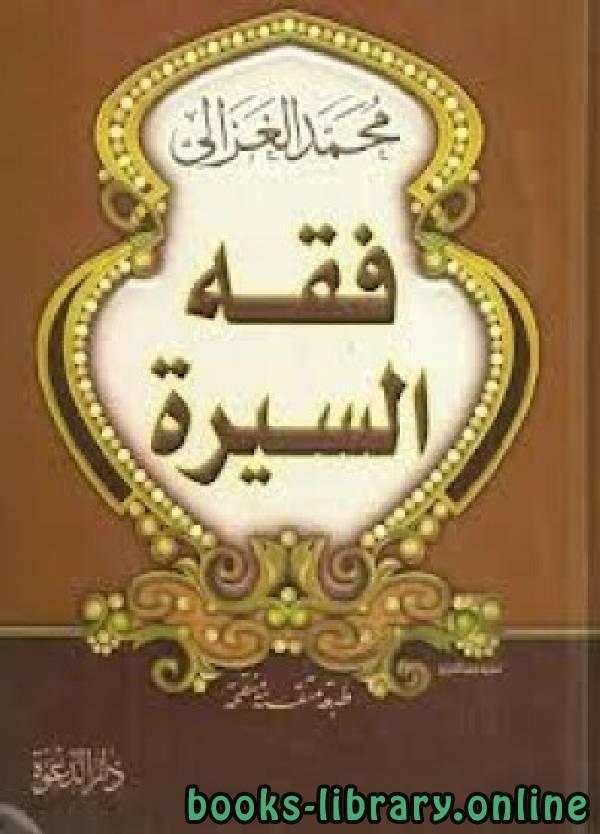 ❞ كتاب فقه السيرة ت محمد الغزالي ❝  ⏤ الشيخ محمد الغزالى