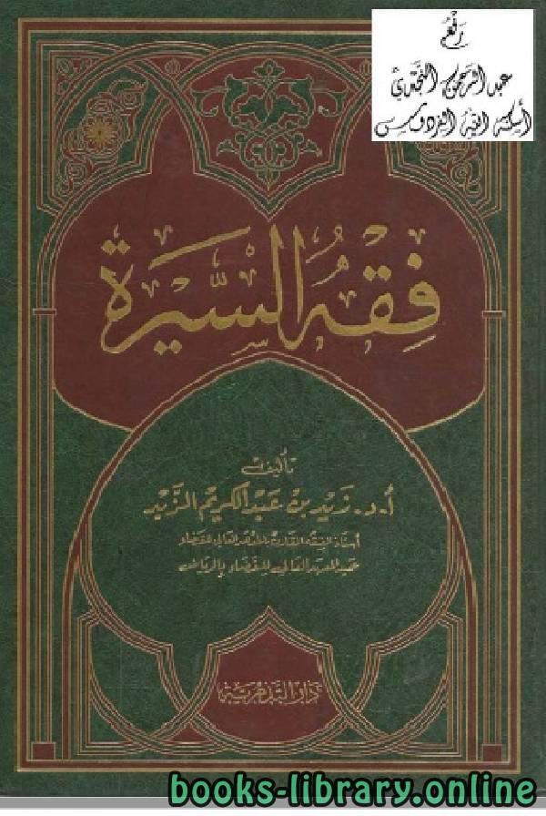 ❞ كتاب فقه السيرة نسخة مصورة ❝  ⏤ أ.د.زيد بن عبدالكريم الزيد