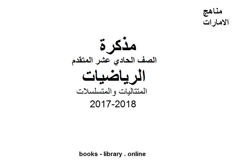 ❞ مذكّرة الصف الحادي عشر المتقدم, الفصل الثالث, رياضيات, 2017-2018, المتتاليات والمتسلسلات ❝  ⏤ مؤلف غير معروف