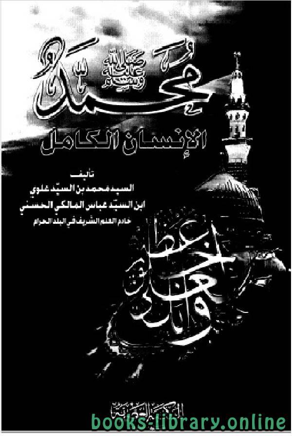 ❞ كتاب محمد - صلى الله عليه وسلم - الإنسان الكامل ❝  ⏤ السيد محمد علوي المالكي