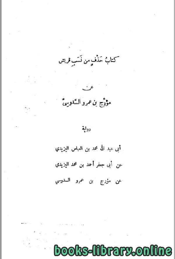 ❞ كتاب حذف من نسب قريش الجزء الاول ❝  ⏤ مؤرج بن عمر السدوسي