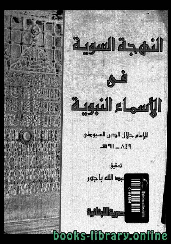 ❞ كتاب النهجة السوية في الأسماء النبوية  ❝  ⏤ جلال الدين السيوطي