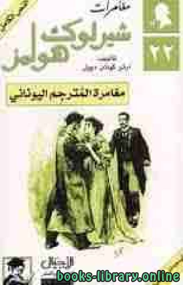 ❞ رواية مغامرة المترجم اليوناني ❝  ⏤ آرثر كونان دويل