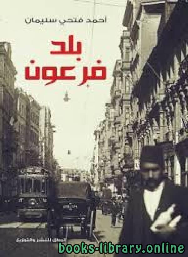 ❞ رواية بلد فرعون , مصر من نابليون الى مبارك ❝  ⏤ أحمد فتحي سليمان