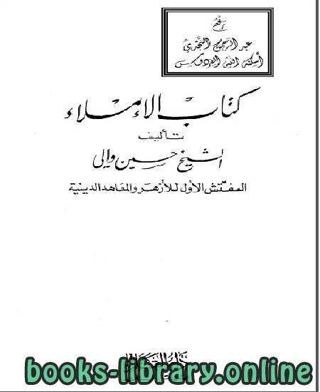 ❞ كتاب الإملاء نسخة مصورة ❝  ⏤ حسين والي