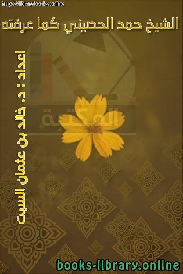 ❞ كتاب الشيخ حمد الحصيني كما عرفته ❝  ⏤ خالد بن عثمان بن علي السبت.
