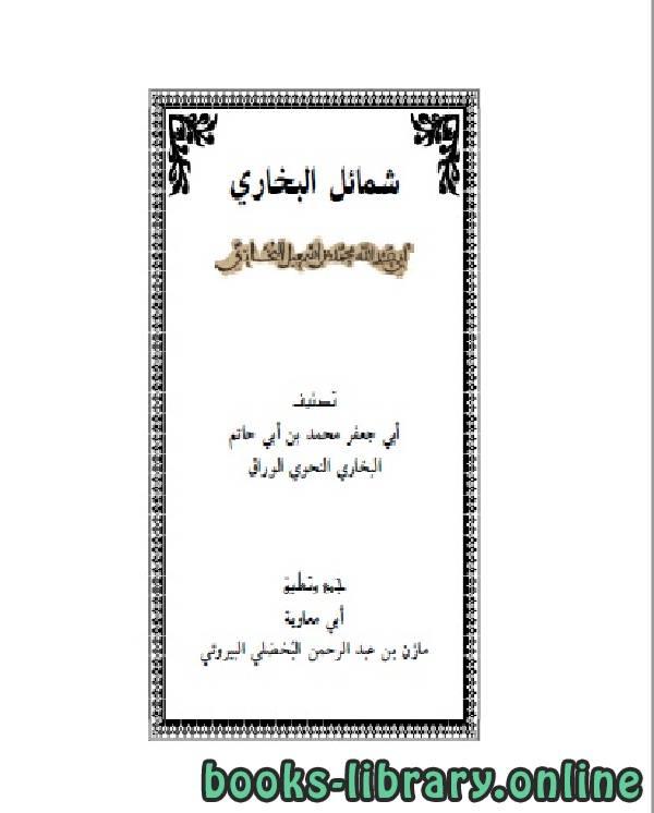 ❞ كتاب شمائل البخاري ❝  ⏤ أبي جعفر وراق البخاري