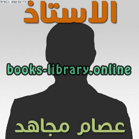 كتب عصام مجاهد