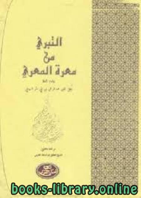 ❞ كتاب التبري من معرة المعري للسيوطي ❝