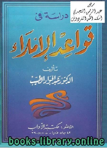 ❞ كتاب دراسة في قواعد الإملاء نسخة مصورة ❝  ⏤ د.عبدالجواد الطيب