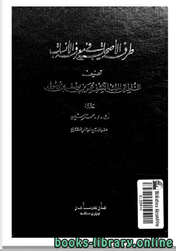 ❞ كتاب طرفة الأصحاب في معرفة الأنساب ❝  ⏤ عمر بن يوسف بن رسول