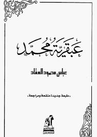 ❞ كتاب عبقرية محمد صلي الله عليه وسلم ❝  ⏤ عباس محمود العقاد