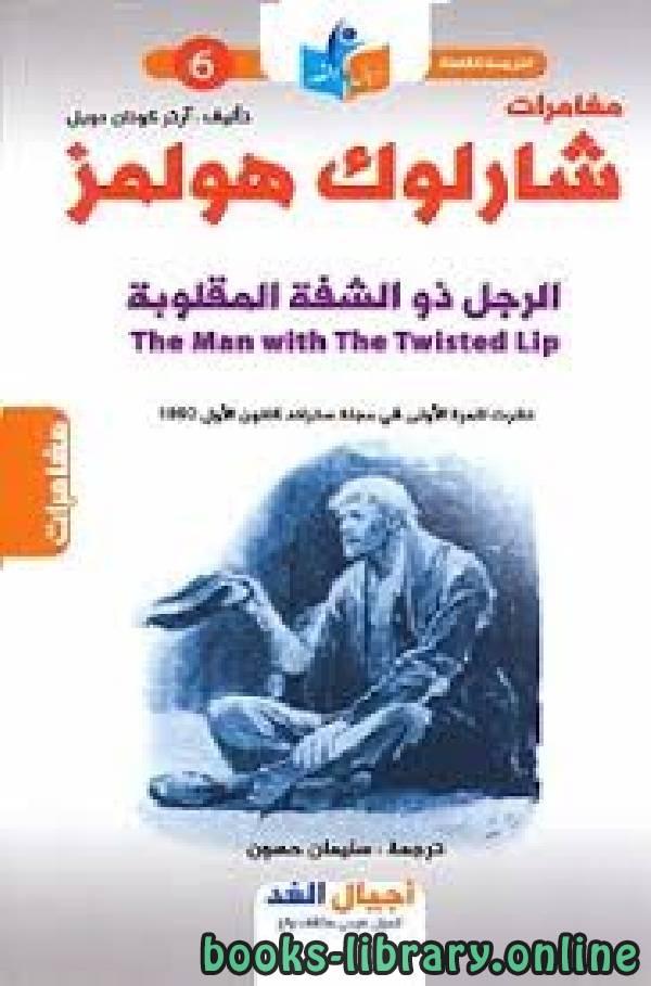 ❞ رواية ذو الشفة الملتوية ❝  ⏤ آرثر كونان دويل