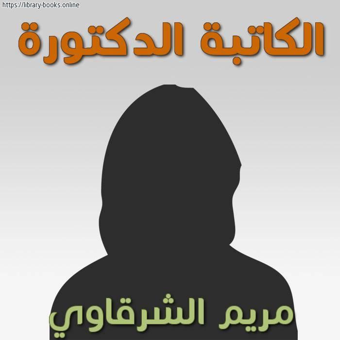 كتب مريم الشرقاوي