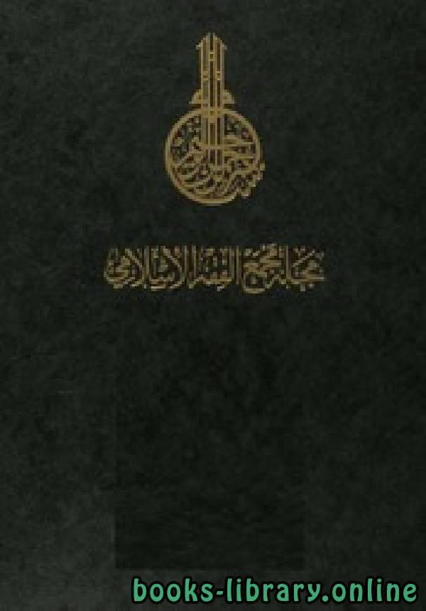 كتاب مجلة مجمع الفقه الاسلامي التابع لمنظمة المؤتمر الاسلامي بجدة للشاملة