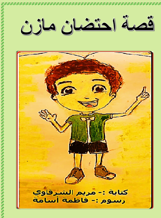 ❞ قصة قصة احتضان مازن ❝  ⏤ مريم الشرقاوي