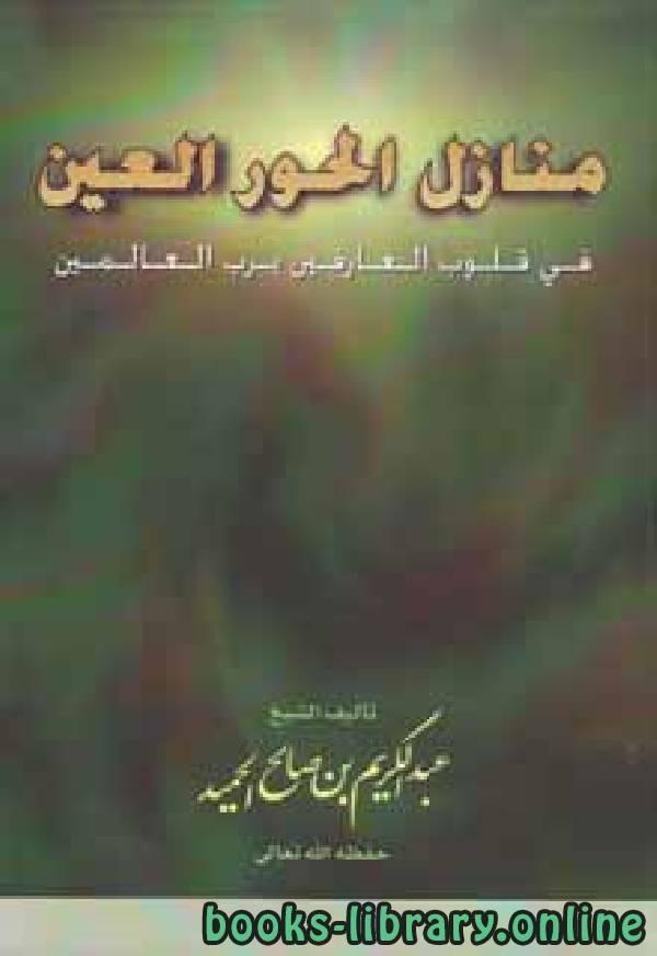 كتاب منازل الحور العين في قلوب العارفين برب العالمين