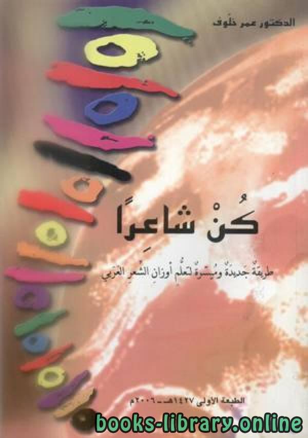 ❞ كتاب كن شاعرًا طريقة جديدة وميسرة لتعلم أوزان الشعر العربي ❝  ⏤ دكتور عمر خلوف