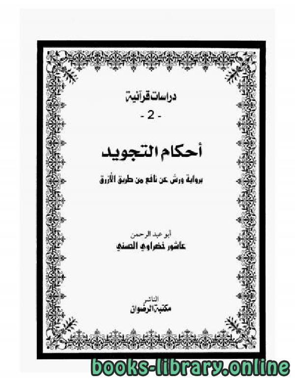 ❞ رواية أحكام التجويد ب ورش عن نافع من طريق الأزرق نسخة مصورة ❝