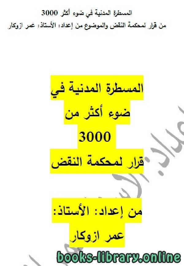 ❞ كتاب المسطرة المدنية في ضوء اكثر من 3000 قرار (10) ❝  ⏤ عمرو ازوكار