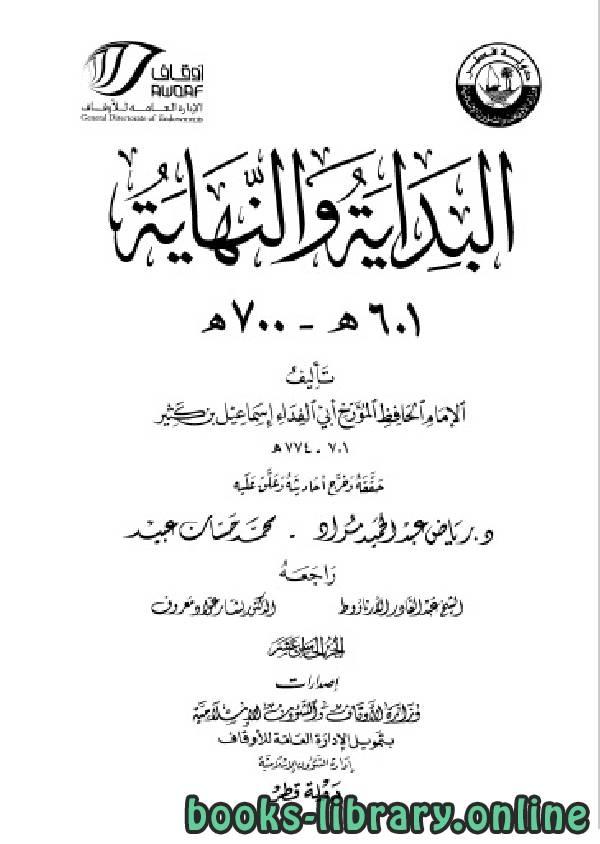 ❞ كتاب البداية والنهاية (ط. أوقاف قطر) الجزء الخامس عشر: 601 - 700 هـ  ❝  ⏤  ابن كثير