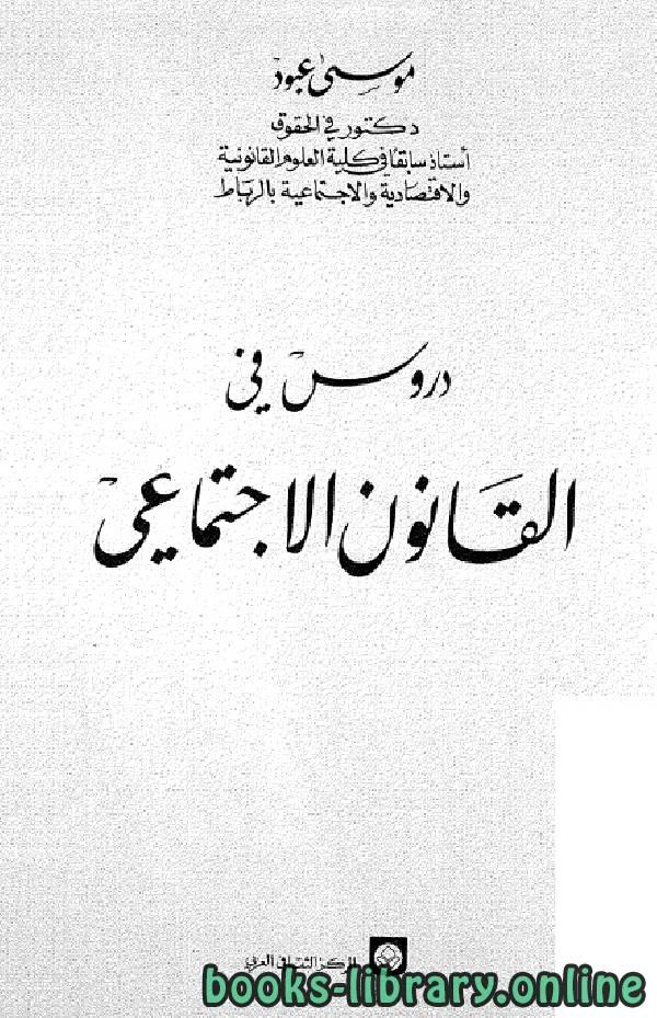 ❞ كتاب دروس في القانون الأجتماعي (4) ❝  ⏤ موسي عبود