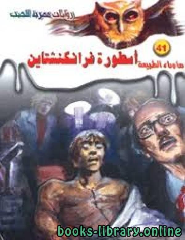 ❞ رواية أسطورة فرانكنشتاين ❝  ⏤ أحمد خالد توفيق