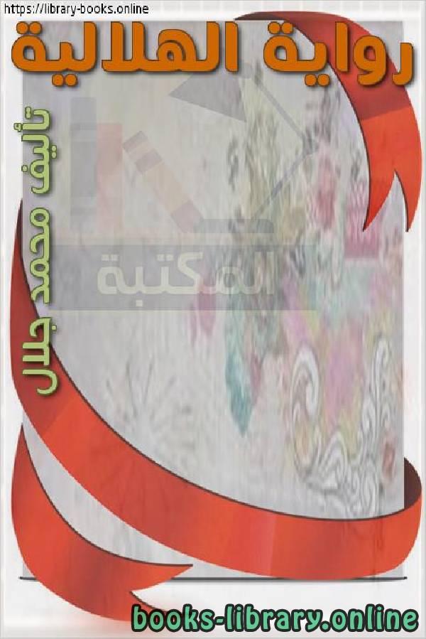 ❞ رواية الهلالية ❝  ⏤ الفت محمد جلال