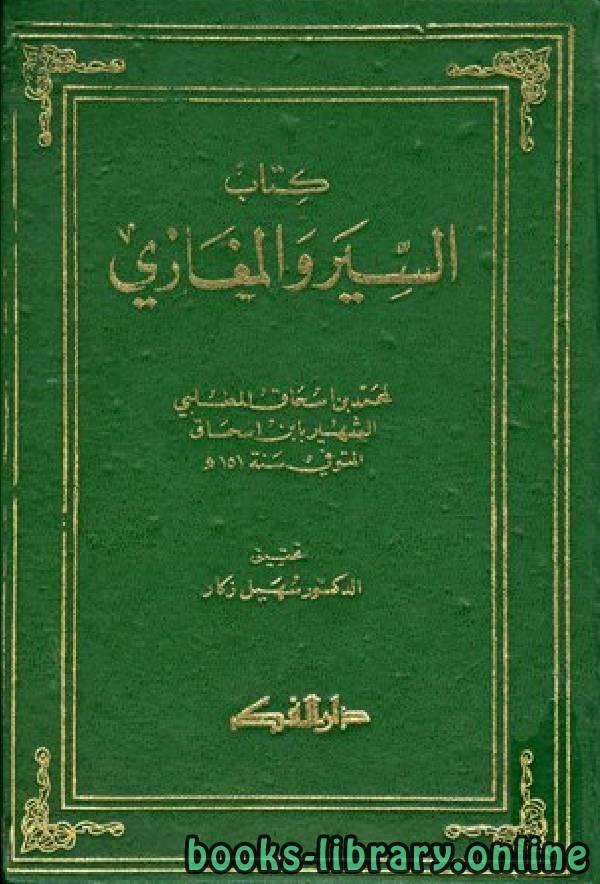 ❞ كتاب السير والمغازي ❝  ⏤ محمد بن إسحاق المطلبي