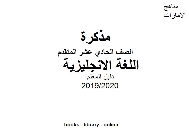 ❞ مذكّرة ى دليل المعلم، وهو للصف الحادي عشر في مادة اللغة الانجليزية الفصل الثاني من العام الدراسي 2019/2020 ❝  ⏤ مؤلف غير معروف