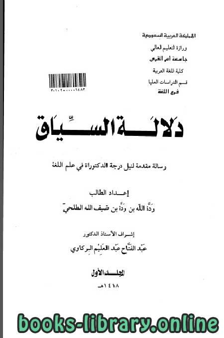 ❞ كتاب دلالة السياق نسخة مصورة ❝  ⏤ ردة الله بن ردة الطلحي