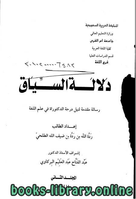 ❞ كتاب دلالة السياق المجلد الثاني ❝  ⏤ ردة الله بن ردة الطلحيى (RDA ALLH BN RDH ALTLHI)