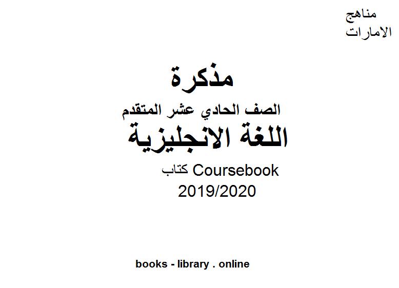 ❞ مذكّرة  كتاب Coursebook، وهو للصف الحادي عشر في مادة اللغة الانجليزية الفصل الثالث من العام الدراسي 2019/2020 ❝  ⏤ مؤلف غير معروف
