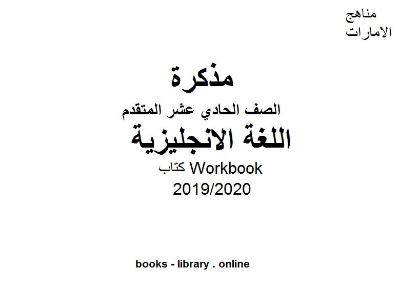 ❞ مذكّرة  كتاب Workbook، وهو للصف الحادي عشر في مادة اللغة الانجليزية الفصل الثالث من العام الدراسي 2019/2020 ❝  ⏤ مؤلف غير معروف